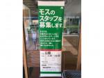 モスバーガー 渋谷公園通り店