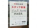 東京新聞 川越中部専売所