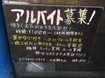 三田獅子丸