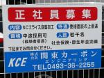 株式会社関東カーボンエンジニアリング