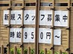 藍屋 東松山店