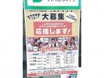 ドン・キホーテ 西川口駅前店