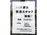 朝日新聞サービスアンカー ASA拝島