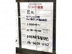 昆北(こんぺい) 大阪南港ATC店
