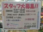 FLET'S(フレッツ ) 三ノ輪店