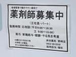 岸田薬局 野崎店
