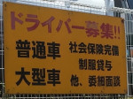 株式会社中島運輸 内谷営業所