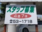 美容室CREATE(クリエイト) 鯖江店
