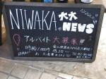 和風バル NIWAKAYA 0831