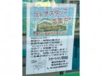 ファミリーマート サンズ新吉田店