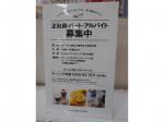 ヨーグルト専門店 モーニング 福田屋インターパーク店