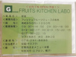 Fruits Kitchen Labo(フルーツキッチンラボ) アリオ八尾店