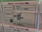PAGEBOY(ページボーイ) 広島パルコ店