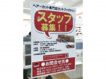 カットファクトリー イトーヨーカドー大森店