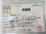 昇龍園 ビーンズ武蔵浦和店