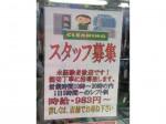 クリーニングSHOPフジ 橋本店