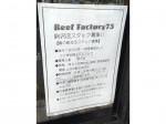 和牛焼肉 Beef Factory73 駒沢店