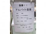 パシオス アメリア町田根岸店