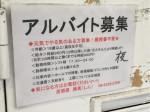 勝真 元町店