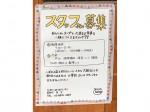 onsin soup(おんしんスープ)