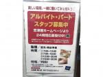 志津屋 堀川店