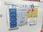 朝日メインテナンス工業株式会社 (ピアゴ東刈谷店)