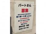 株式会社名古屋・製麺