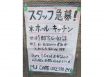 MJ CAFE(エムジェーカフェ)