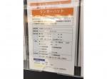 リンガーハット イオンモール四日市北店