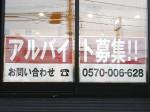 スシロー 筑西玉戸店