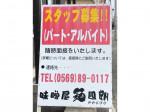 味噌屋 麺四朗(めんしろう) 本店