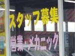 バイクエリア ダンガリー 東浦店