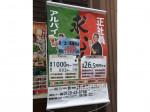 山内農場 柳井店