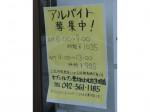 セブン-イレブン 東大和上北台3丁目店