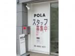 POLA(ポーラ) 美緒