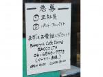 Bakery&Cafe Dining RACCOLTA(ラコルタ)
