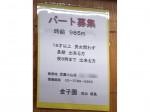 金子園 武蔵小山店