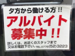 出光(株)福井エネルギー メガセルフ鯖江西SS