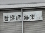 西砂川病院