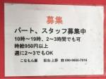 こなもん屋 大阪天満宮店