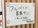 うちのたまご 赤坂Bizタワー店