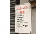 串カツ さくら 心斎橋店
