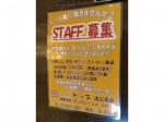 珈琲店トップ 渋谷道玄坂店