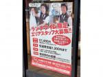 すき家 阪東橋店