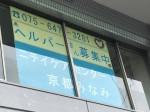 ニチイケアセンター 京都みなみ