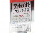 ラーメン KONJIKI(コンジキ) 深草店
