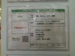TSURUYA(つるや) イオンモール綾川店