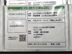 semantic design(セマンティックデザイン) イオンモール綾川店