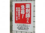 サンライト げんき薬局 千里山駅前店