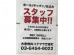 大衆焼肉コグマヤ 方南町店